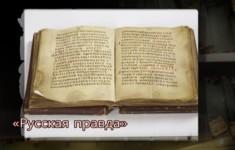 Допетровская Русь. Традиции народовластия