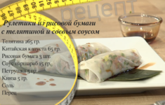 Творожные шарики в мюсли. Крем-суп из батата, Крокеты из белой рыбы с креветками и мини-картофелем. Феттучине ширатаки с овощами и кедровыми орешками, Рулетики из рисовой бумаги с телятиной и соевым соусом