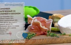 Салат с сыром бри, грушами и сушёной клюквой. Камамбер, запечённый со спаржей и беконом. Грушевый коктейль