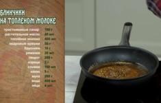 Блинчики на топленом молоке. Салат из запеченного перца и белых грибов