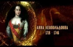 Анна Леопольдовна