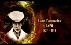 Елена Генриховна Гуро