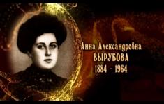 Анна Александровна Вырубова