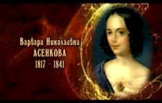 Варвара Николаевна Асенкова