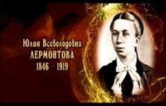 Юлия Всеволодовна Лермонтова
