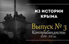Контрабандисты ХVIII - XIX вв.