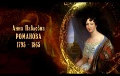 Анна Павловна Романова
