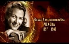 Ольга Константиновна Чехова