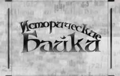 Исторические байки. Выпуск №83