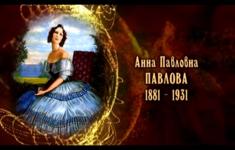 Анна Павловна Павлова