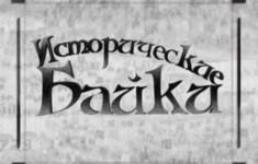 Исторические байки. Выпуск №94