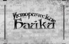Исторические байки. Выпуск №99