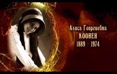 Алиса Коонен