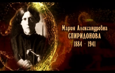 Мария Александровна Спиридонова