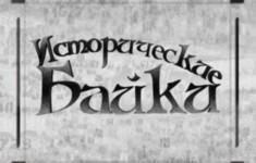 Исторические байки. Выпуск №139