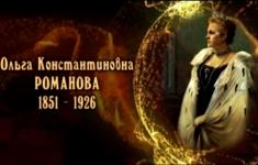 Ольга Константиновна Романова