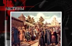 К 1150-летию Российской государственности. Русская земля