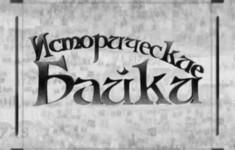 Исторические байки. Выпуск №146