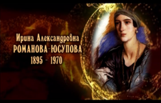 Ирина Александровна Романова-Юсупова