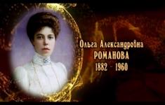 Ольга Александровна Романова