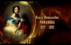 Ольга Николаевна Романова