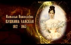 Наталья Николаевна Пушкина-Ланская
