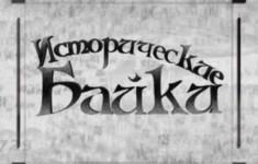 Исторические байки. Выпуск №178
