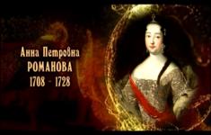 Анна Петровна Романова