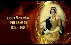Дарья Фёдоровна Фикельмон