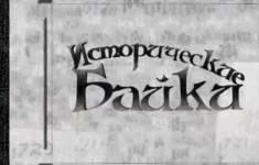 Исторические байки. Выпуск №206