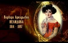 Варвара Аркадьевна Нелидова