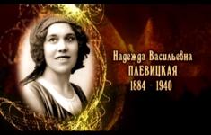 Надежда Васильевна Плевицкая