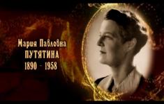 Мария Павловна Путятина