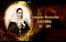 Екатерина Михайловна Бакунина