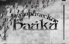 Исторические байки. Выпуск №239