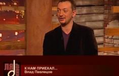 Влад Павлецов