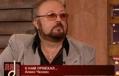 Алекс Ческис