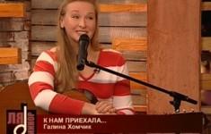 Галина Хомчик