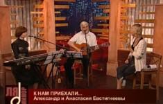 Александр и Анастасия Евстигнеевы