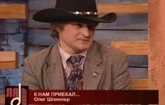 Олег Шпиклер