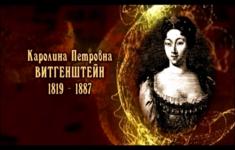 Каролина Витгенштейн