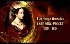 Александра Осиповна Смирнова-Россет