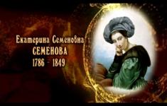 Екатерина Семёновна Семёнова