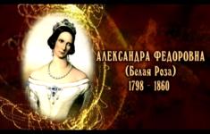 Белая Роза ( Александра Фёдоровна)