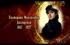 Екатерина Долгорукая
