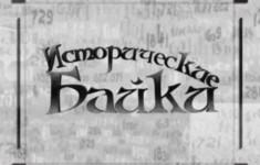 Исторические байки. Выпуск №294