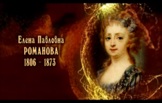 Елена Павловна Романова