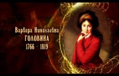 Варвара Николаевна Головина