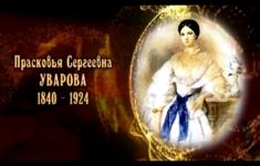 Прасковья Сергеевна Уварова
