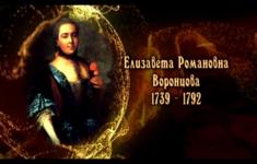 Елизавета Романовна Воронцова